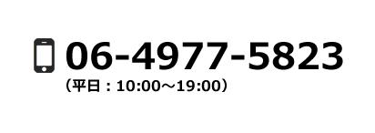 06-4977-5823